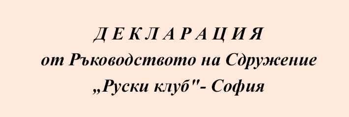 Dekleracia-6