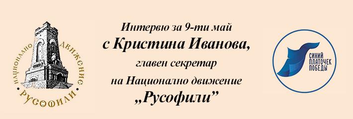 INTERVYU-3