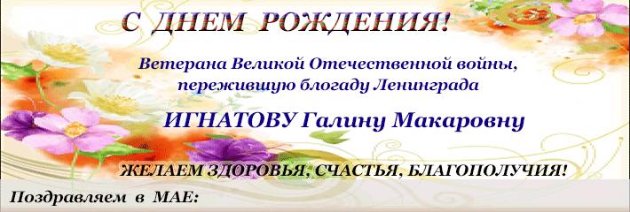 Dni-Rojdeniya-05-2020