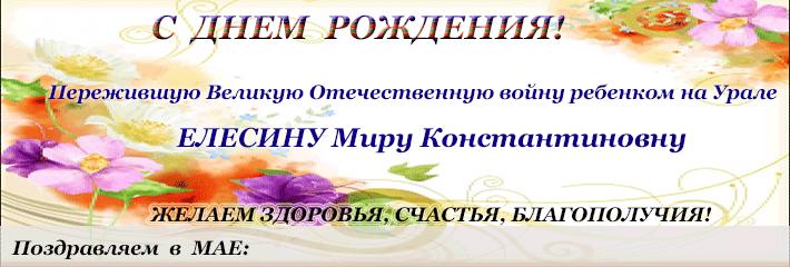 Dni-Rojdeniya-2-05-2020