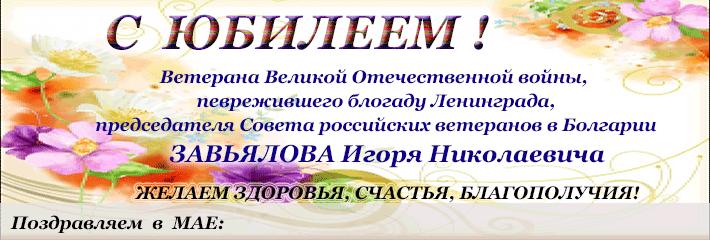 Dni-Rojdeniya-Iubiley-05-2020