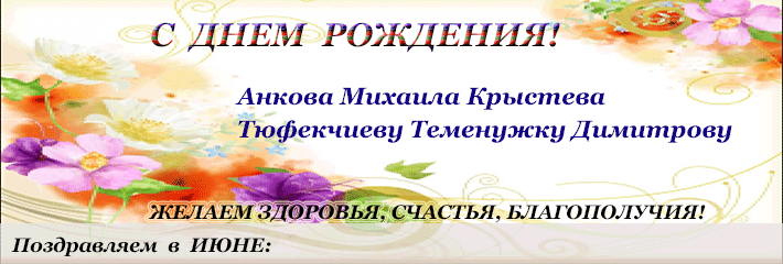 Dni-Rojdeniya-IUNE-2021