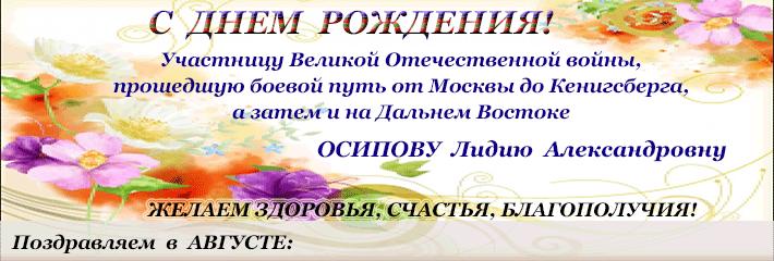 Dni-Rojdeniya-AVGUSTE-2