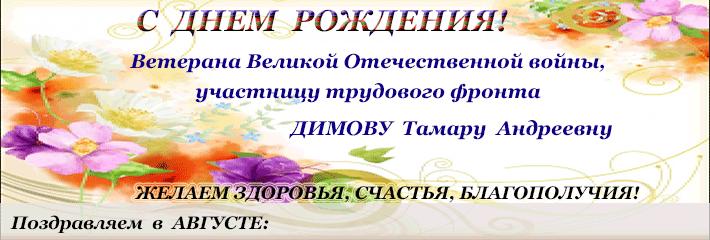 Dni-Rojdeniya-AVGUSTE-3