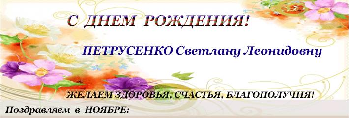 Dni-Rojdeniya_NOYABR