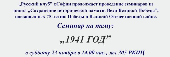 Seminar-1941-God
